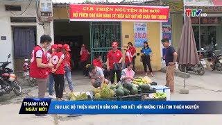 Câu lạc bộ thiện nguyện Bỉm Sơn - nơi kết nối những trái tim thiện nguyện
