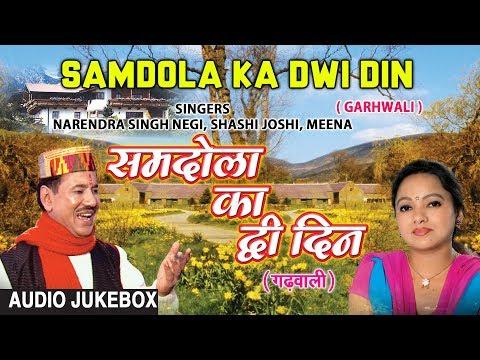 Samdola Ka Dwi Din Garhwali Album (Audio) Jukebox | Narendra Singh Negi, Meena, Meena