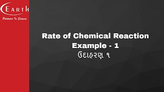 Rate of Chemical Reaction-Example - 1 | ઉદાહરણ ૧ | Chemical Kinetics | 12th science chemistry
