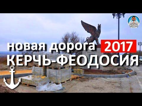 КЕРЧЬ-ФЕОДОСИЯ. НОВЫЕ ДОРОГИ В КРЫМУ. ВЕСЬ ПУТЬ 2017