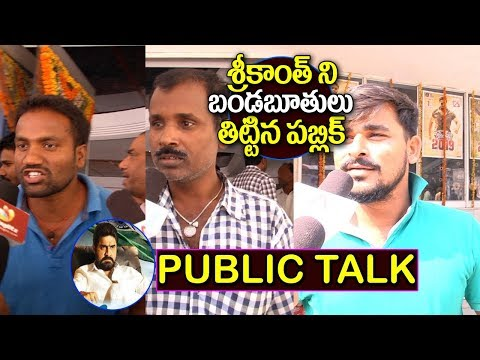 Operation 2019 Movie Public Talk | Operation 2019 Movie Public Review | Sri Kanth | Sunil | Adya