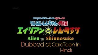 Shinchan vs Aliens dubbed in Hindi part 3 by CareT