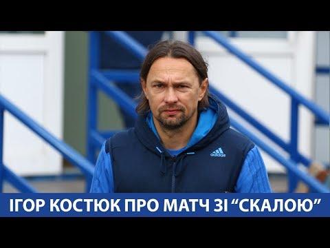 Ігор КОСТЮК про матч зі Скалою U-19