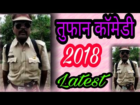 Latest Marathi Comedy | मराठी कॉमेडी 2018 | whatsapp Viral Funny Videos | Funny Video | Only Funny V