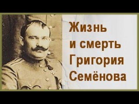 Жизнь и смерть Григория Семёнова