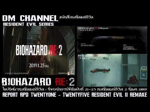 Resident Evil 2 Remake (2019) : Capcom R.P.D Report 21-25 HD1080P 60FPS by DM CHANNEL