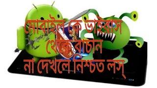 ৩ টি সেরা Anti ভাইরাস আপনার জন্য - Top 3 Antivirus For Android In Bangla