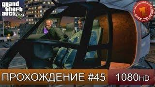 GTA 5 прохождение на русском - Охота на Z-Type - Часть 45  [1080 HD]