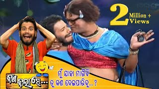 Kana Kalaa Se Ep 9 - Odia Comedy Show | Best Odia Comedy Serial - Tarang TV