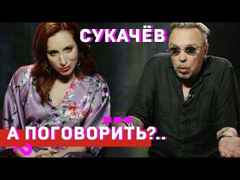 Гарик Сукачёв о Нашествии, Украине, наркотиках и Гречке // А поговорить?..