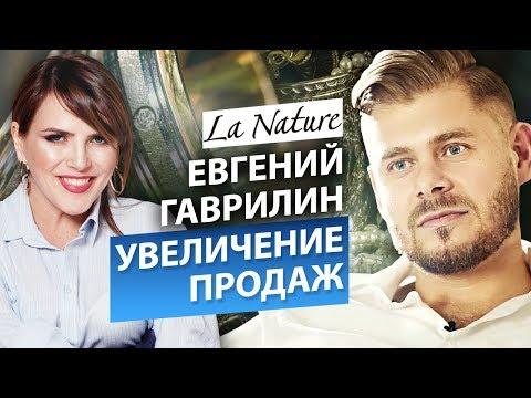 """Увеличение продаж c Евгением Гаврилиным (""""Жизнь Би"""")"""