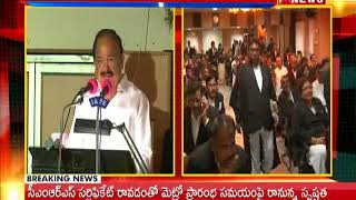 Vice President Venkaiah Naidu Speech at Lawyers Meet and Greet | Hyderabad