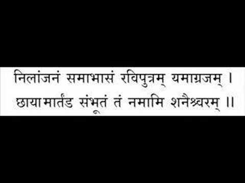 Shani Mantra 9 times