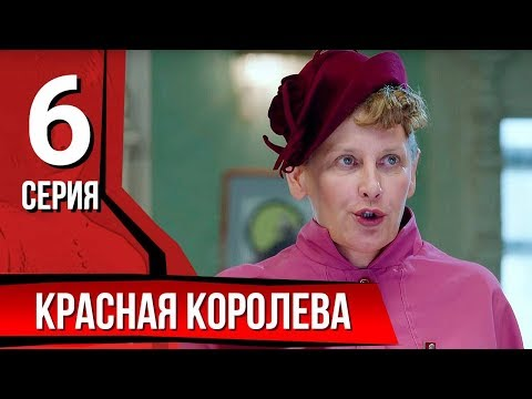 Красная королева. Серия 6. The Red Queen. Episode 6.
