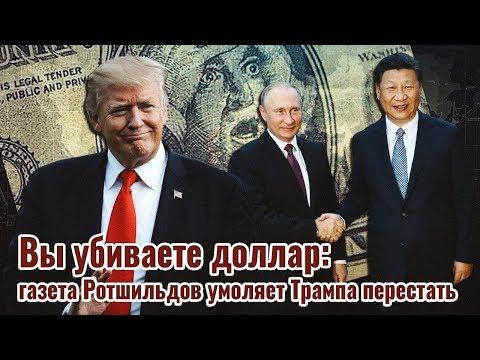Вы убиваете доллар! Газета Ротшильдов умоляет Трампа перестать