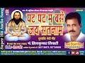 शिव कुमार तिवारी   पंथी गीत   घट घट म बसे जय सतनाम   chhattisgarhi satnam bhajan cg song panthi geet