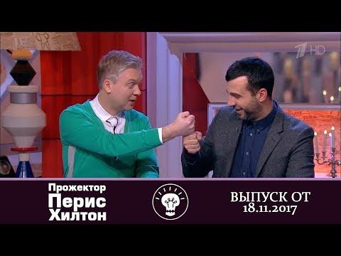 Прожекторперисхилтон - Выпуск от18.11.2017