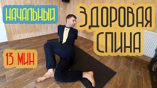 Йога для начинающих - здоровый позвоночник, комплекс 3 из 5. 13 минут