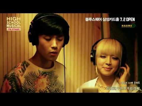[MUA]FTISLAND Jaejin + AOA Choa - Breaking Free 中韩双语 / High School Musical OST MV