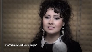 I will always love you - cover by Irina Tsukanova