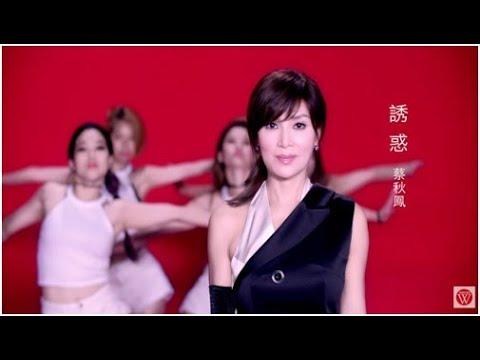 蔡秋鳳-誘惑