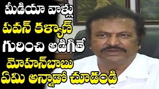 YCP Leader Mohan Babu Press Meet over AP Election Results | Pawan Kalyan | Top Telugu Media