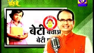 CM Shivraj Singh Chouhan - Mahila Sanwad 'Dil Se'