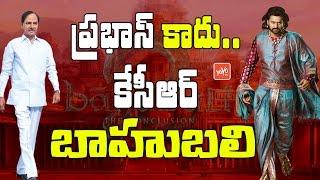 ప్రభాస్ కాదు.. కేసీఆర్ బాహుబలి | CM KCR is Bahubali-Kadiyam Srihari Comments At Warangal