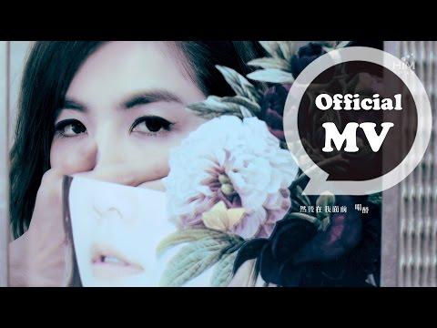 陳嘉樺(Ella)-浪費眼淚 Wasted Tears