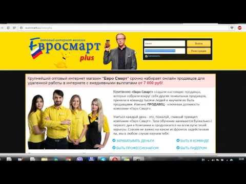 """Оптовый интернет-магазин """"Евро Смарт"""" - лохотрон. Отзыв об Илье Адамском"""