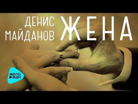 Денис Майданов - Жена (Official Audio 2017)