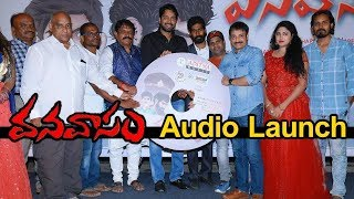 Vanavasam Movie Audio Launch , Allari Naresh, Raj Kandukuri |