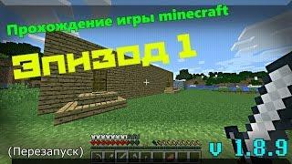 Прохождение игры Minecraft v 1.8.9 Эпизод 1 (Перезапуск)
