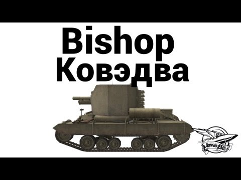 Bishop - Ковэдва