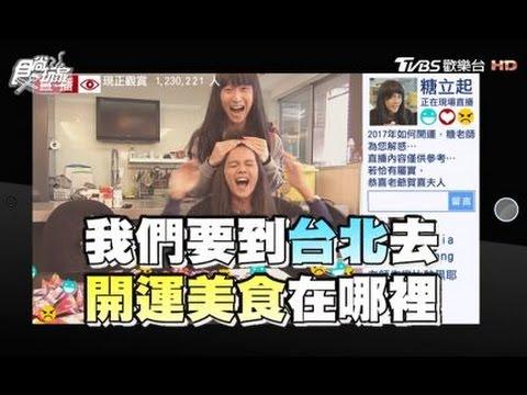 台綜-食尚玩家-20170104【台北】2017橫著走!必吃開運美食