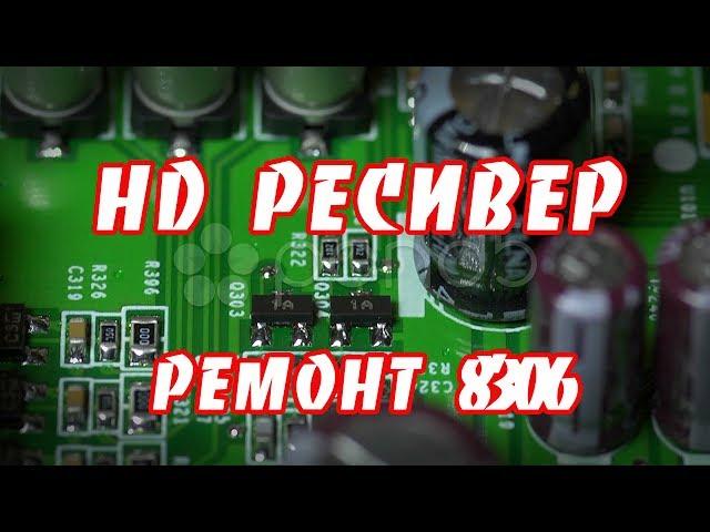 Ремонт HD ресивера GS8306