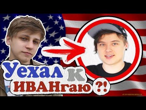 Нашли НОВЫЙ ДОМ МАМИКСА ?! Тест про Ютуберов. | Мамикс, Ивангай, Брайн...