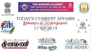 17 February 2019 Wisdom Daily Current Affairs MCQ | TNPSC,POLICE,RRB,SSC | by The Wisdom Academy