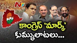 కాంగ్రెస్ వైఫల్యానికి అంతర్గత కలహాలే కారణమా? | Internal Clashes In Congress Leaders | Storyboard