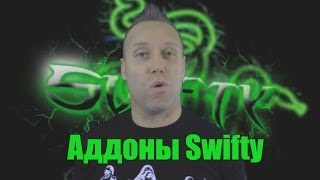 Аддоны Swifty / Swifty Wow Addons / Mods Russian