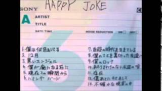 あたりさわりのない反逆の唄   HAPPY  JOKE