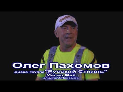 Олег Пахомов Я люблю тебя + Месяц Май (Disco-Дача) 2016