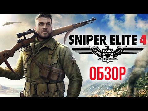 Sniper Elite 4  - Точный выстрел (Обзор/Review)