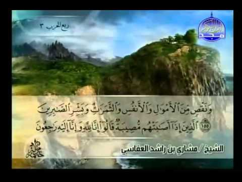 Surah Al Baqarah Holy Quran Recitation 1 video