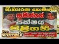 Siyatha Paththare 12-02-2020