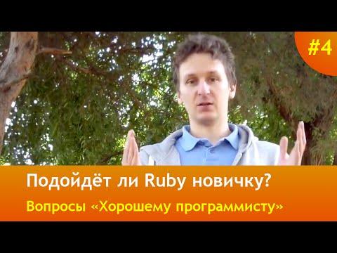 Подходит ли Ruby для новичков? — Вопросы и Ответы #4