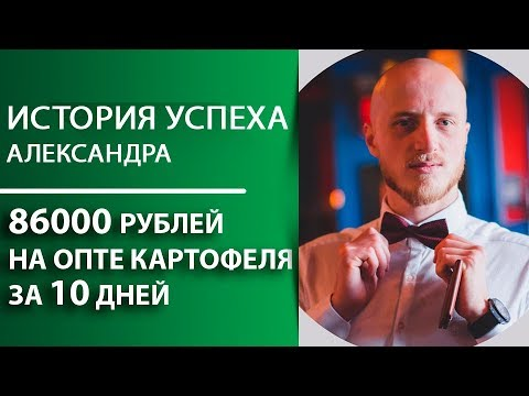 Оптовый бизнес. Продажа картофеля оптом: интервью | Результат: 86000 руб за 10 дней