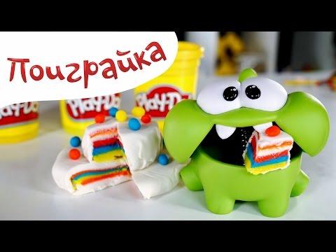 🍭Ам Ням  - играем в пластилин Плей До 🍰готовим торт угощение, Play Doh- Поиграйка с Катей