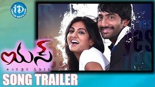 Rachaa - Yes Telugu Movie Trailer | Abhiram | Racha Ravi | Indraganti