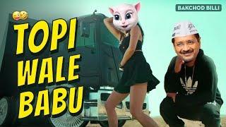 Topi Wale Babu (Arvind Kejriwal) TALKING TOM VERSION | DJ Wale Babu | Badshah |